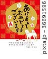 年賀状 新年 犬のイラスト 36691596