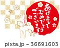 年賀状 新年 犬のイラスト 36691603