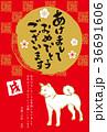 年賀状 新年 犬のイラスト 36691606