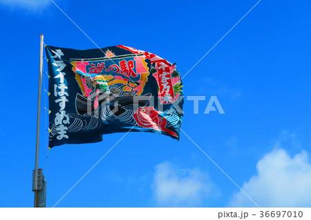 道の駅「オライはすぬま」の旗 36697010