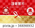 戌 戌年 達磨のイラスト 36698932