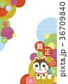 戌年 年賀状 犬のイラスト 36709840
