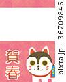 戌年 年賀状 犬のイラスト 36709846