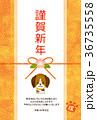 戌年の年賀状【年賀状・シリーズ】 36735558