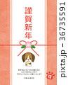 戌年の年賀状【年賀状・シリーズ】 36735591