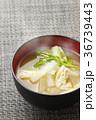 大根と油揚げの味噌汁8 36739443