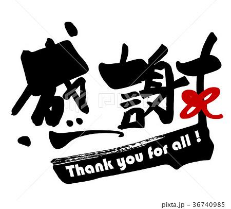 筆文字 感謝(リボン).n 36740985