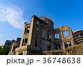 広島 世界遺産 原爆ドームの写真 36748638