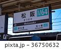 近鉄山田線 松阪駅 36750632