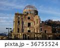 原爆ドーム 広島 世界遺産の写真 36755524