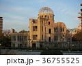 原爆ドーム 広島 世界遺産の写真 36755525