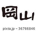 岡山 筆文字 36766846