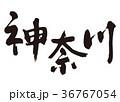 神奈川 筆文字 36767054