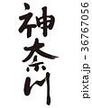 神奈川 筆文字 36767056