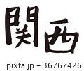 関西 筆文字 36767426