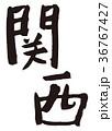関西 筆文字 36767427