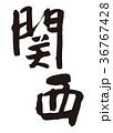 関西 筆文字 36767428