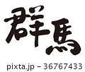 群馬 筆文字 36767433
