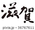 滋賀 筆文字 36767611