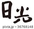 日光 筆文字 漢字のイラスト 36768148