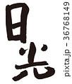 日光 筆文字 漢字のイラスト 36768149
