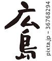 筆文字 文字 漢字のイラスト 36768294