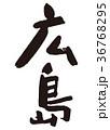 筆文字 文字 漢字のイラスト 36768295