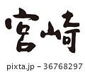 宮崎 筆文字 36768297