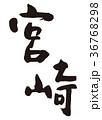 宮崎 筆文字 36768298