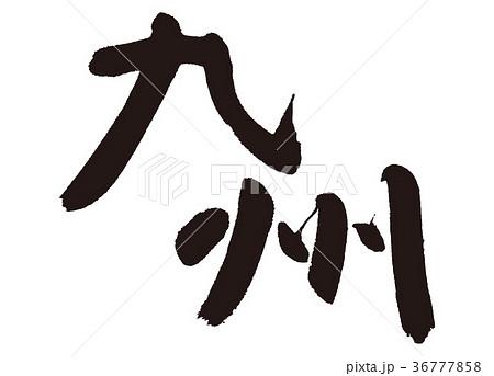 九州 筆文字 36777858