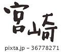 宮崎 筆文字 36778271