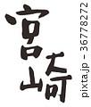 宮崎 筆文字 36778272