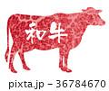 牛肉 牛 シルエットのイラスト 36784670
