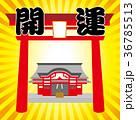 神社のイラスト 鳥居 本殿 集中線バック 開運の文字 ベクターデータ 36785513