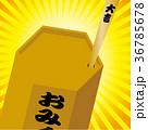 神籤箱とおみくじのイラスト|みくじ箱|籤 大吉|集中線バック 36785678