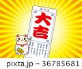 おみくじのイラスト|大吉と招き猫|籤 大吉|集中線バック 36785681
