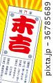 おみくじのイラスト|籤 末吉|縦型 集中線バック 36785689