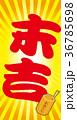 おみくじのイラスト(文字のみ)|籤 末吉|縦型 集中線バック 36785698
