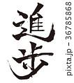 進歩 筆文字 漢字のイラスト 36785868