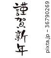 謹賀新年 年賀状 筆文字のイラスト 36790269