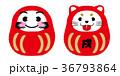 達磨 犬 戌のイラスト 36793864