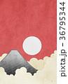 年賀状(はがき比率) 富士山 36795344