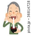 善哉を食べるおじいちゃん 36814728