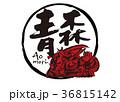青森 ねぶた 筆文字のイラスト 36815142