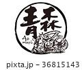 青森 ねぶた 筆文字のイラスト 36815143