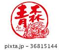 青森 ねぶた 筆文字のイラスト 36815144