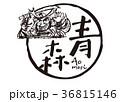 青森 ねぶた 筆文字のイラスト 36815146