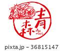 青森 ねぶた 筆文字のイラスト 36815147