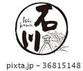 石川 兼六園 筆文字 水彩画 フレーム 36815148