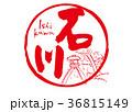 石川 兼六園 筆文字 水彩画 フレーム 36815149